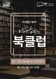 (아트하우스 클래스)이다혜의 북클럽-제인 에어 포스터