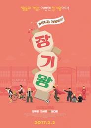 장기왕 : 가락시장 레볼루션 포스터