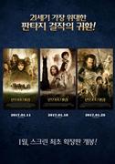 동시상영(반지의 제왕 확장판) 포스터