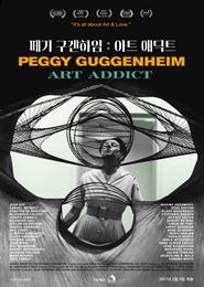 페기 구겐하임: 아트 애딕트 포스터