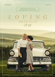 러빙 포스터