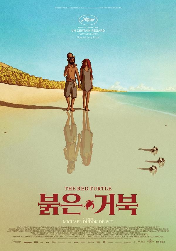 붉은 거북 포스터 새창