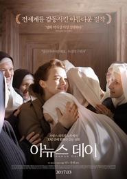 아뉴스 데이 포스터