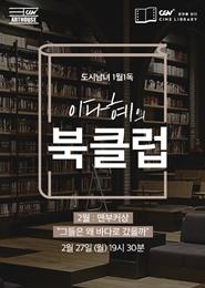 (아트하우스 클래스)이다혜의 북클럽-맨부커상 포스터