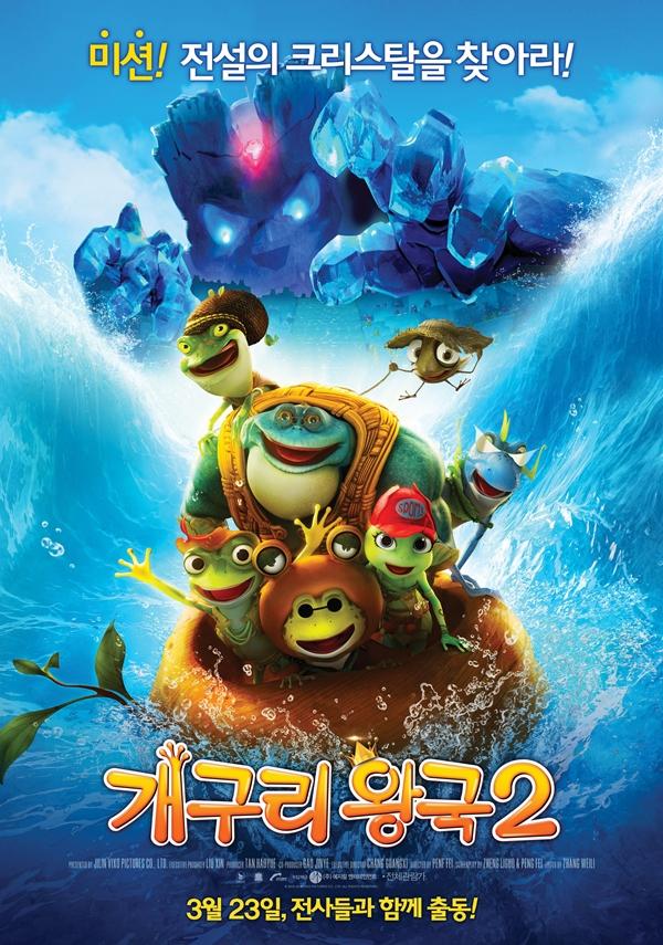 개구리왕국 2 포스터 새창