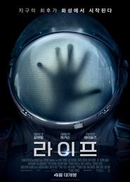 라이프 포스터