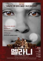 멜라니: 인류의 마지막 희망인 소녀 포스터
