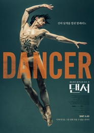 댄서 포스터