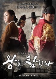 왕을 참하라 포스터
