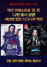 동시상영(<!HS>존윅<!HE> 시리즈) 포스터