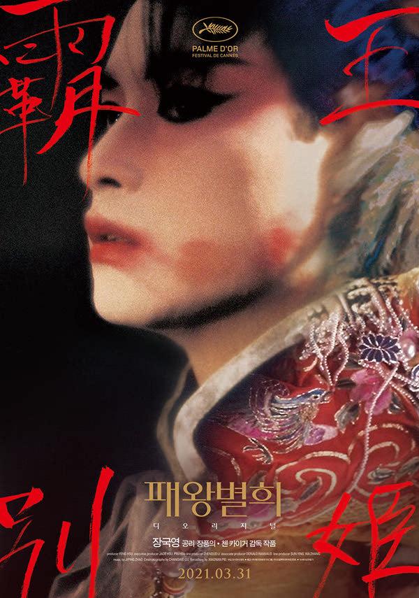 패왕별희 디 오리지널 포스터 새창