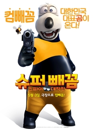 슈퍼 빼꼼 : 스파이 대작전 포스터