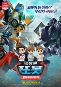 극장판 또봇: 로봇군단의 습격 포스터