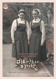 마리안느와 마가렛 포스터
