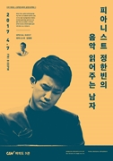 [피아니스트 정한빈의 음악읽어주는 남자] CGV X 뮤직컨시어지 공연프로젝트 Vol.2 포스터