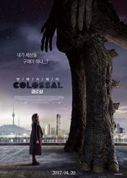콜로설 포스터