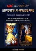 동시상영(미녀와 야수 (3D자막)클래식애니+(2D자막)실사) 포스터