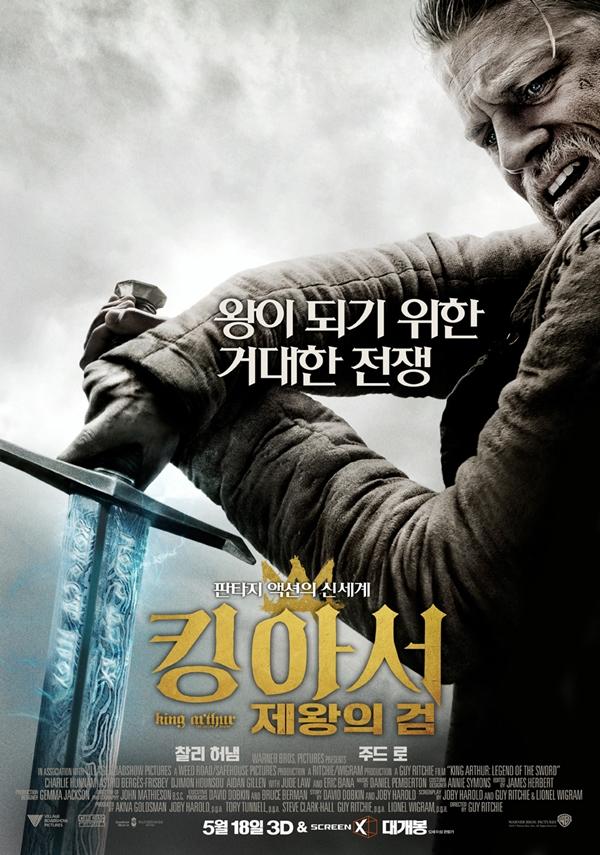 킹 아서: 제왕의 검 포스터 새창