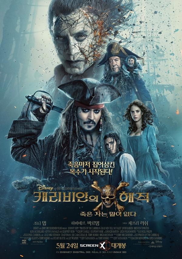캐리비안의 해적: 죽은 자는 말이 없다 포스터 새창