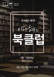 (아트하우스 클래스)이다혜의 북클럽-서점대상 포스터