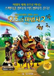 오즈의 마법사2 포스터