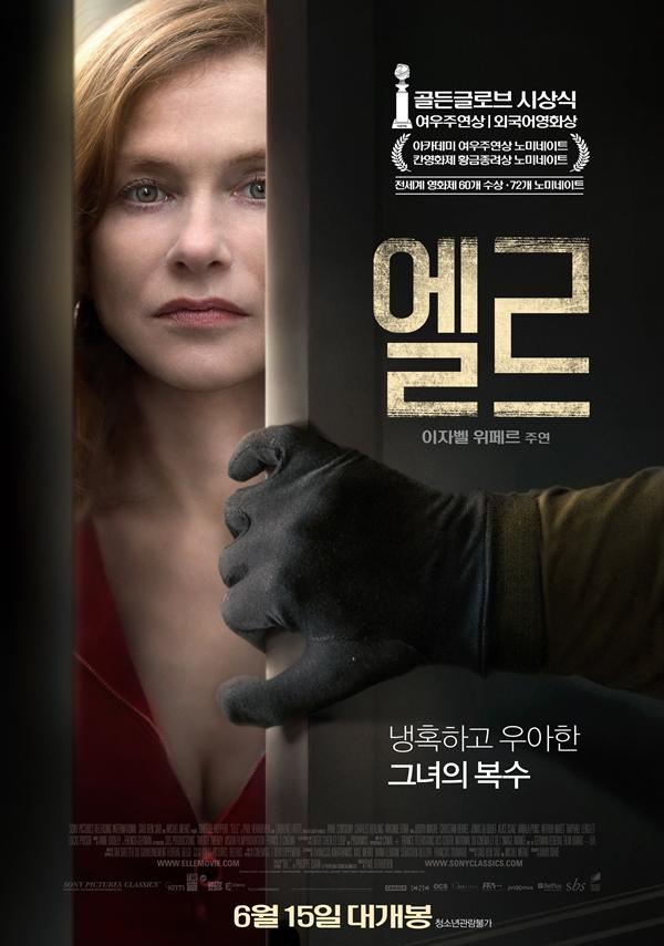 엘르 포스터 새창
