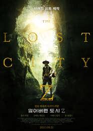 잃어버린 도시 Z 포스터