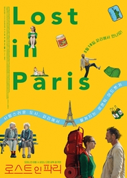 로스트 인 파리 포스터