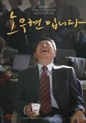 노무현입니다 포스터