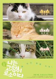 나는 고양이로소이다 포스터