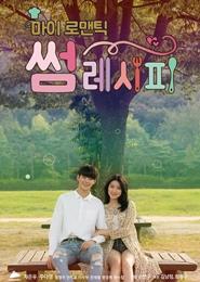 마이 로맨틱 썸 레시피 포스터