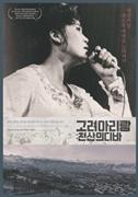 고려 아리랑-천산의 디바 포스터