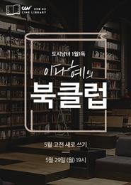 (아트하우스 클래스)이다혜의 북클럽-고전 새로 쓰기 포스터