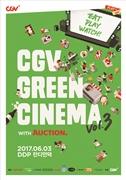 그린시네마 Vol.3 with 옥션 포스터