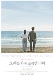 그 여름 가장 조용한 바다 포스터