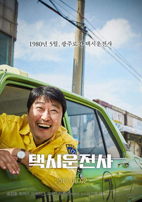 택시운전사 포스터 새창