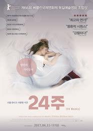 24주 포스터