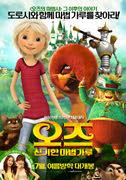 오즈: 신기한 마법가루 포스터