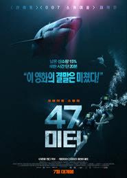 47 미터 포스터