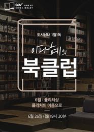 (아트하우스 클래스)이다혜의 북클럽-퓰리처상 포스터