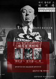 히치콕 패키지(명씨네작품전) 포스터