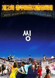 (CHIMFF2017)씽 포스터 새창