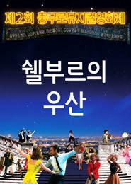 (CHIMFF2017)쉘부르의 우산 포스터