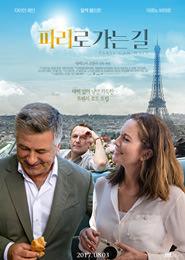 파리로 가는 길 포스터