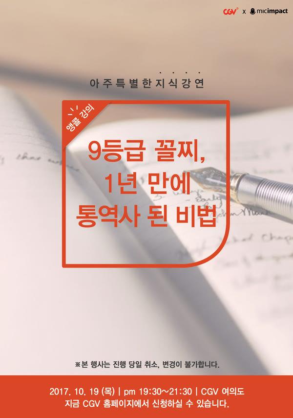 [9등급 꼴찌, 1년 만에 통역사 된 비법] CGV X 마이크임팩트 강연프로젝트 Vol.18