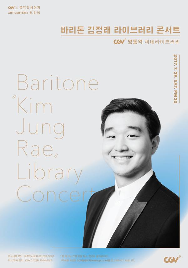 [바리톤 김정래 라이브러리콘서트] ARTCENTER 첫, 만남 Vol.1