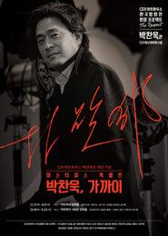 박찬욱 마스터클래스 포스터