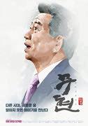 무현, 두 도시 이야기-파이널 컷 포스터