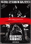 밤섬해적단 서울불바다 포스터
