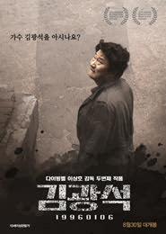김광석 포스터